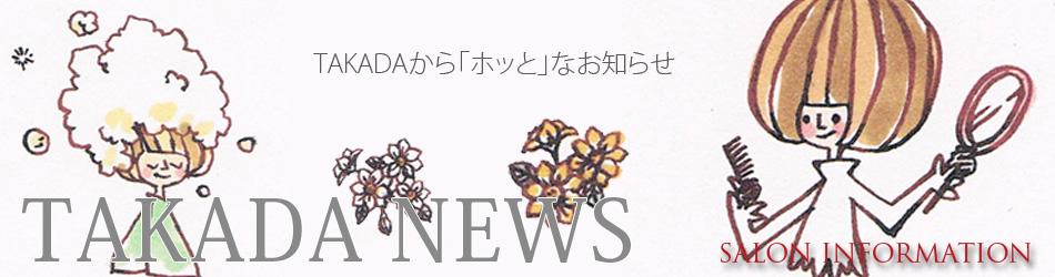 ビューティ高田ニュース