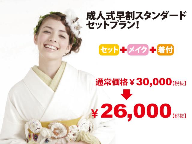 seijin-image1