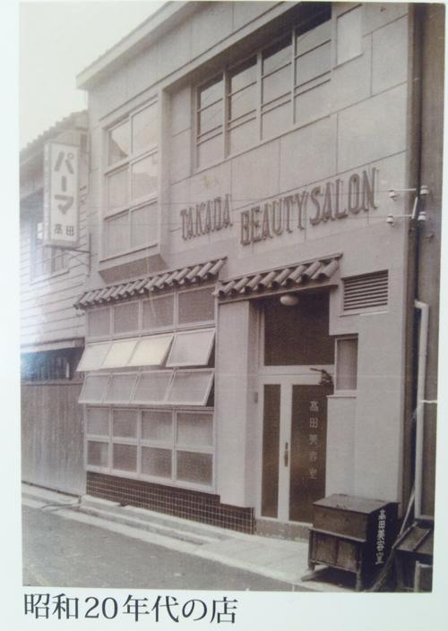 昭和20年代の店