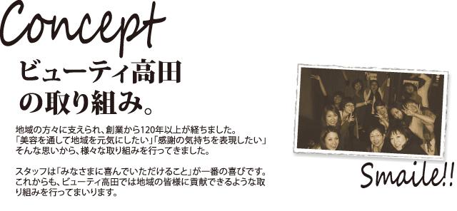 takada_concept1